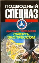 Черкасов Д. - Воины глубин: Смерть экспрессом' обложка книги