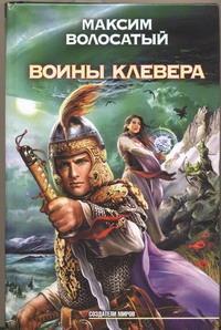 Воины Клевера Волосатый Максим
