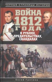 Гречена Евсей Война 1812 года в рублях, предательствах, скандалах гречена е война 1812 года в рублях предательствах скандалах