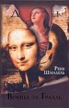"Война за Грааль, или По ту сторону ""Кода да Винчи"" от book24.ru"