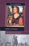 Шандель Р. - Война за Грааль, или По ту сторону Кода да Винчи' обложка книги
