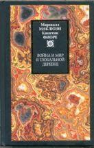 Маклюэн Маршалл - Война и мир в глобальной деревне' обложка книги