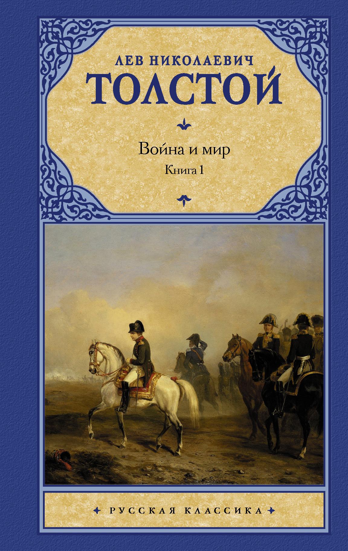 Лев Николаевич Толстой Война и мир. Книга 1 кырлежев а и сост лев николаевич митрохин