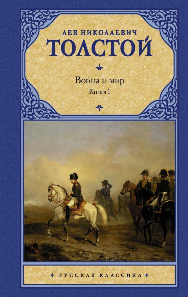 Толстой Лев Николаевич Война и мир. Книга 1
