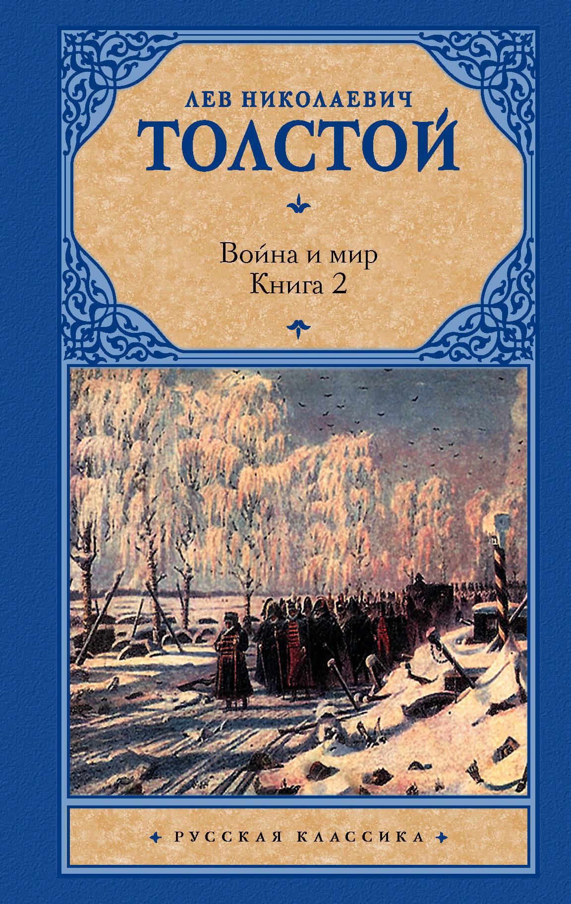 купить Лев Николаевич Толстой Война и мир. Книга 2 онлайн