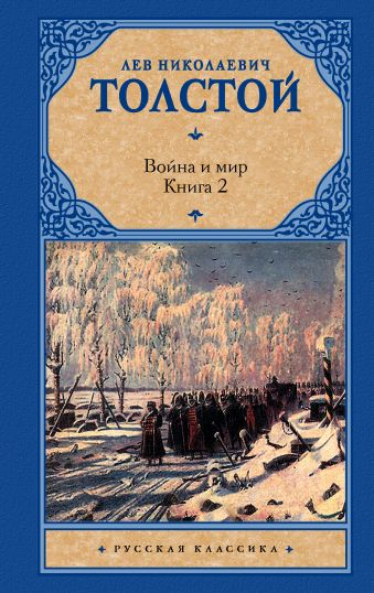 Война и мир. Книга 2 Толстой Л.Н.