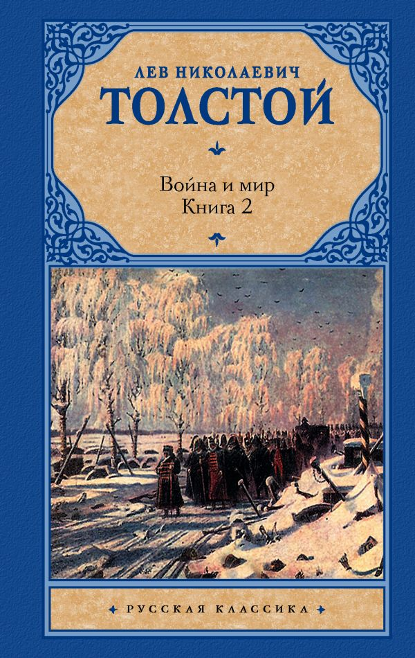 Толстой Лев Николаевич Война и мир. Книга 2