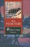 Война и мир. Роман в 4 т. В 2 кн. Кн. 2. Т. 3, 4 Толстой Л.Н.