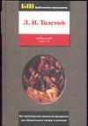 Толстой Л.Н. - Война и мир. Роман в 4 томах. В 2 книгах. Книга 1. Том1, 2 обложка книги