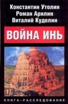 Утолин Константин - Война Инь. Стоящие у престола' обложка книги