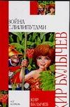 Булычев К. - Война с лилипутами обложка книги