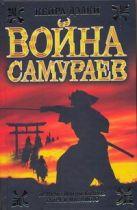 Дэлки Кейра - Война самураев' обложка книги