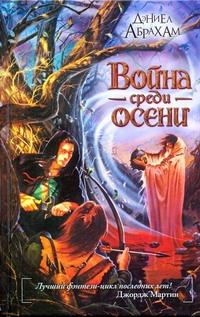 Абрахам Дэниел - Война среди осени обложка книги