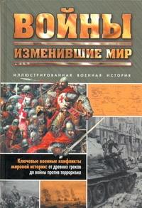 Мессенджер Чарльз Войны, изменившие мир ISBN: 978-5-17-064128-4
