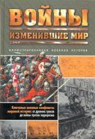 Мессенджер Чарльз - Войны, изменившие мир' обложка книги