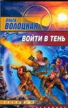 Волоцкая Ольга - Войти в тень' обложка книги