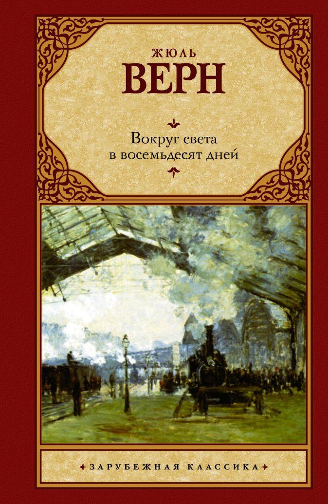 Верн Жюль - Вокруг света в восемьдесят дней обложка книги