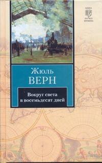 Верн Ж. - Вокруг света в восемьдесят дней обложка книги
