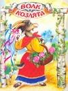 Толстой А.Н. - Волк и козлята обложка книги