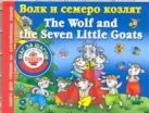 Волк и семеро козлят = The Wolf and the Seven Little Goats