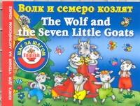 Волк и семеро козлят = The Wolf and the Seven Little Goats Григорьева А.И.