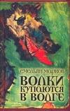 Марков Е. - Волки купаются в Волге' обложка книги