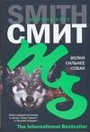Смит М. К. - Волки сильнее собак' обложка книги