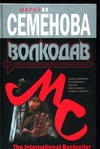 Волкодав Семенова М.