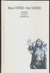 Семенова М. - Волкодав. Знамение пути; Самоцветные горы обложка книги