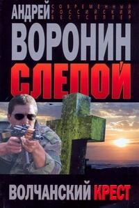 Волчанский крест Воронин А.Н.