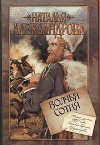 Волчья сотня Александрова Наталья