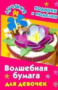 Волшебная бумага для девочек Дубровская Н.В.