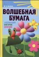 Нагибина М.И. - Волшебная бумага. Аппликация, фигурки, оригами' обложка книги