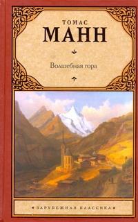Томас Манн - Волшебная гора обложка книги