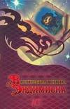 Скелтон М. - Волшебная книга Эндимиона' обложка книги
