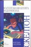 Скелтон Мэттью - Волшебная книга Эндимиона обложка книги