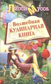 Волшебная кулинарная книга Лисси Мусса