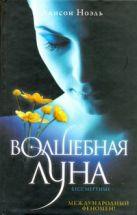 Ноэль Алисон - Волшебная луна' обложка книги