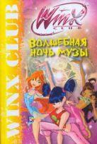 Бертарини М - Волшебная ночь Музы' обложка книги
