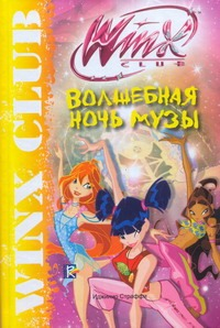Бертарини М - Волшебная ночь Музы обложка книги