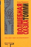 Камминг Алан - Волшебная сказка Томми' обложка книги