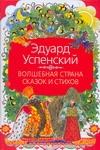 Успенский Э.Н. - Волшебная страна сказок и стихов обложка книги