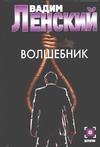 Ленский В. - Волшебник' обложка книги
