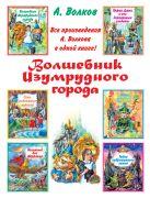 Волков А.М. - Волшебник Изумрудного города. Сборник' обложка книги