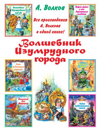Волков А.М. - Волшебник Изумрудного города. Сборник обложка книги