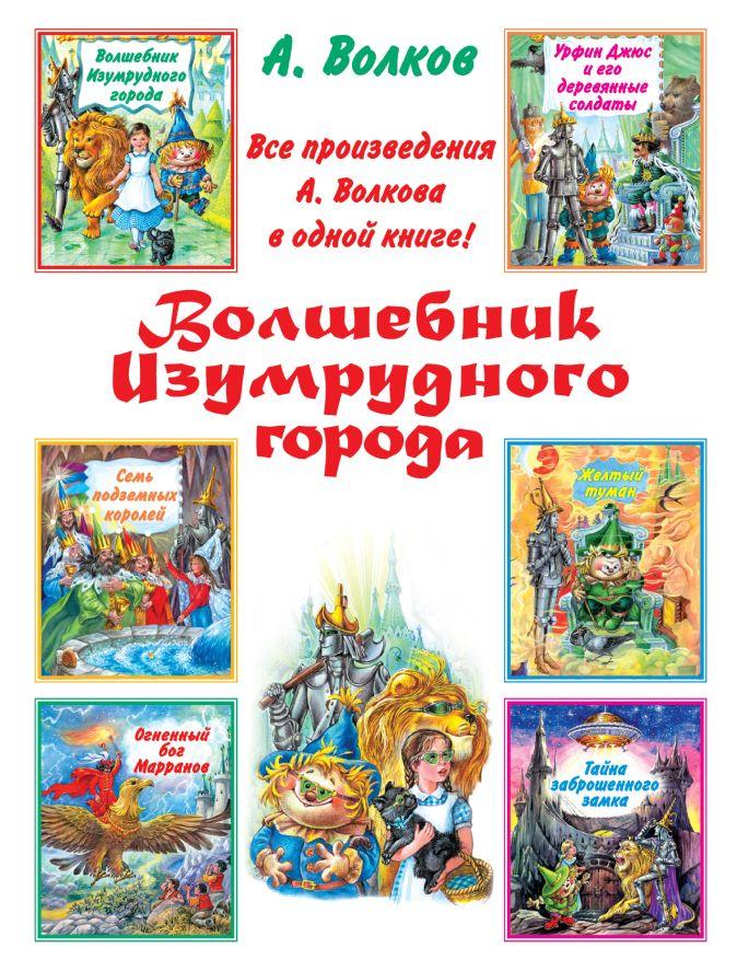 Волшебник Изумрудного города. Сборник Волков А.М.