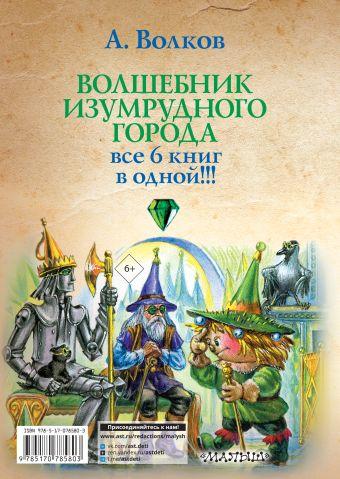 Волшебник Изумрудного города Волков А.М.