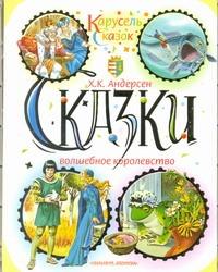 КарусельСказок: