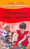 Скоробогатова Е. - Волшебные игры с детьми обложка книги