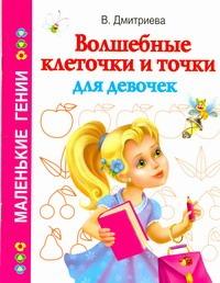Дмитриева В.Г. - Волшебные клеточки и точки для девочек обложка книги